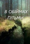 """Обкладинка книги """"В обіймах пітьми"""""""
