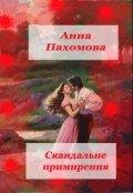 "Обкладинка книги ""Скандальне примирення"""