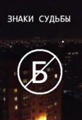 "Book cover ""Анти-Б. Выпуск-26. Знаки судьбы"""