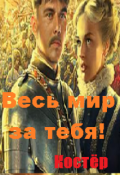 "Book cover ""Весь мир за тебя!"""