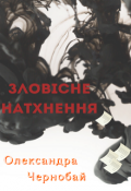 """Обкладинка книги """"Зловісне натхнення"""""""