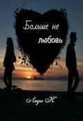 "Book cover ""Больше не любовь"""