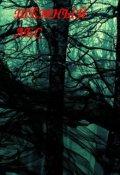 "Book cover ""Тёмный лес"""