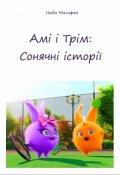 """Обкладинка книги """"Амі і Трім: Сонячні історії"""""""