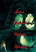 """Book cover """"Даша против Чёрного Принца"""""""