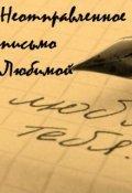 """Book cover """"Неотправленное письмо Любимой"""""""