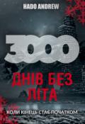 """Обкладинка книги """"3000 днів без літа"""""""
