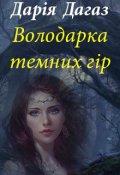 """Обкладинка книги """"Володарка темних гір. Дарія Дагаз"""""""