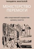 """Обкладинка книги """"Міністерство перемоги"""""""