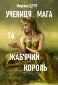 """Обкладинка книги """"Учениця мага та Жаб'ячий король"""""""