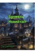"""Обкладинка книги """"Брумель. Новий світ"""""""