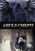 """Обкладинка книги """"Ангел смерті"""""""