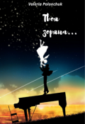 """Обкладинка книги """"Твоя зоряна..."""""""