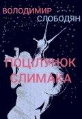 """Обкладинка книги """"Поцілунок Слимака"""""""