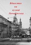 """Обкладинка книги """"Вбивство на вулиці Личаківська, або Чорна завіса ночі"""""""