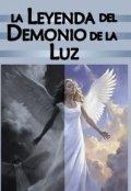 """Portada del libro """"La Leyenda del Demonio de la Luz"""""""