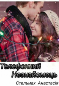 "Обкладинка книги ""Телефонний незнайомець"""