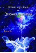 """Обкладинка книги """"Остання надія Землі,  або завдання врятувати """""""