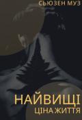 """Обкладинка книги """"Найвищі """""""