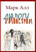 """Обкладинка книги """"Діалоги з Монстром"""""""