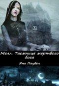 """Обкладинка книги """"Мелл 3. Таємниця мертвого бога"""""""