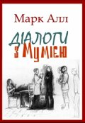 """Обкладинка книги """"Діалоги з Мумією"""""""