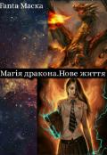 """Обкладинка книги """"Магія дракона.Нове життя.Книга 2"""""""