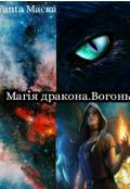"Обкладинка книги ""Магія дракона.Вогонь.Книга 1"""