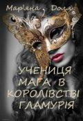 """Обкладинка книги """"Учениця мага в королівстві Гламурія"""""""