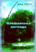"Обкладинка книги ""Ольшанська легенда"""