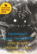 """Обкладинка книги """"Український легіон 1."""""""