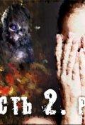 """Book cover """"Часть 2. Анна чистая душа"""""""