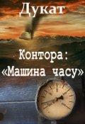 "Обкладинка книги ""Контора ""Машина часу"""""