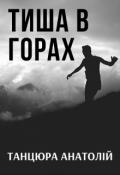 """Обкладинка книги """"Тиша в горах"""""""