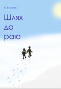 "Обкладинка книги ""Шлях до раю"""