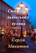"""Обкладинка книги """"Симфонія львівських вулиць"""""""