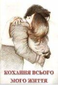 """Обкладинка книги """"Кохання всього мого життя"""""""