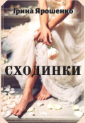 "Обкладинка книги ""Сходинки"""