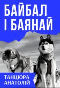"""Обкладинка книги """"Байбал і Баянай"""""""