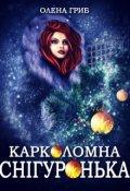 "Обкладинка книги ""Карколомна Снігуронька"""