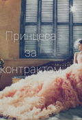 "Обкладинка книги ""Принцеса за контрактом"""
