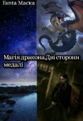 """Обкладинка книги """"Магія дракона.Дві  сторони медалі..Книга 3"""""""