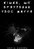 """Обкладинка книги """"Кішка, що врятувала твоє життя"""""""