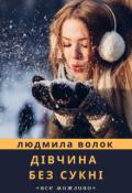 """Обкладинка книги """"Дівчина без сукні"""""""