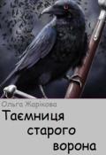 """Обкладинка книги """"Таємниця старого ворона"""""""