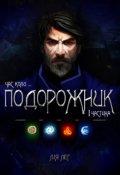 """Обкладинка книги """"Подорожник"""""""