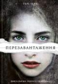 """Обкладинка книги """"Перезавантаження"""""""