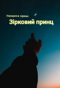 """Обкладинка книги """"Зірковий принц"""""""