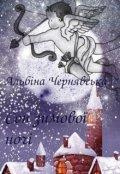 """Обкладинка книги """"Сон зимової ночі"""""""