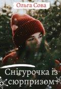 """Обкладинка книги """"Снігурочка із сюрпризом"""""""